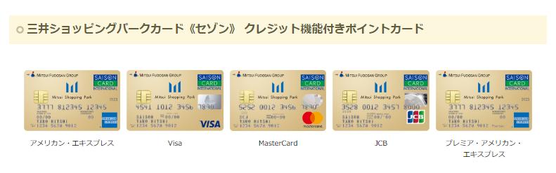 ららぽーとポイントカード,クレジットカード,三井ショッピングパークカード