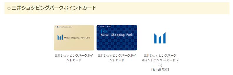 ららぽーと,ポイントカード,三井ショッピングパークポイントカード