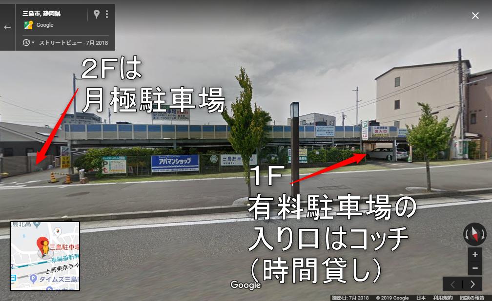 三島駐車場,月極駐車場,時間貸し