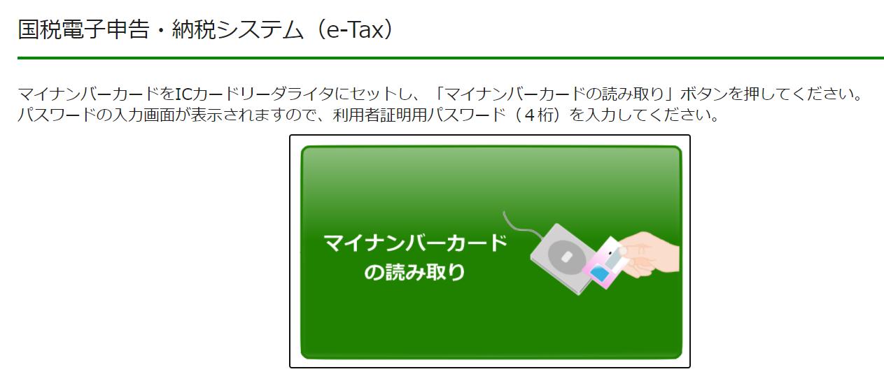 国税電子申告・納税システム(e-Tax)ログイン画面