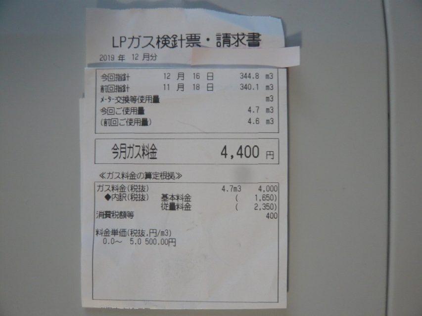 株式会社セリタ,ガス検針票
