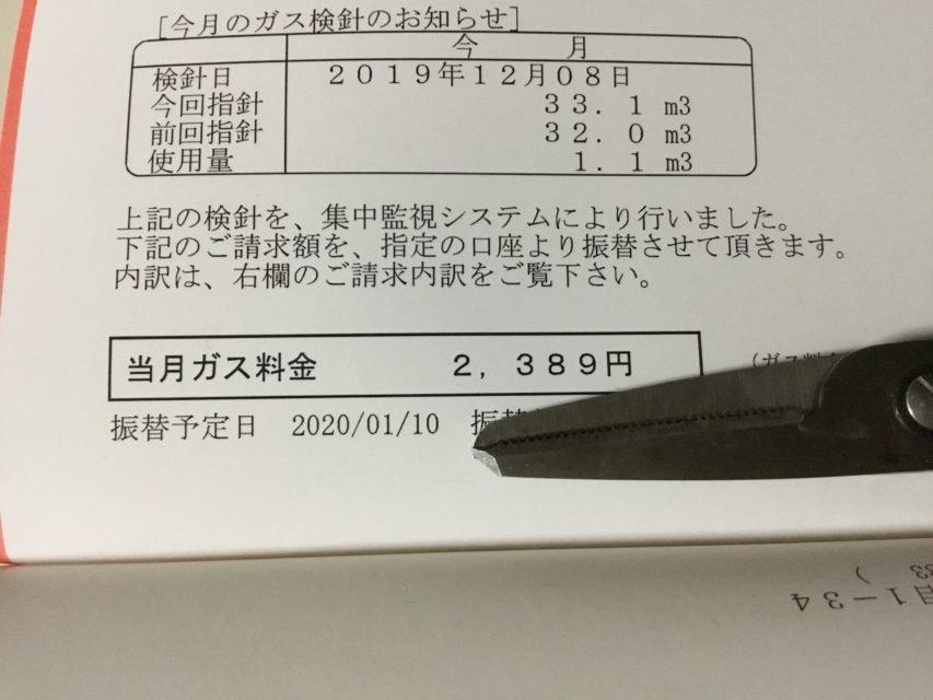 株式会社本間,ガス検針票