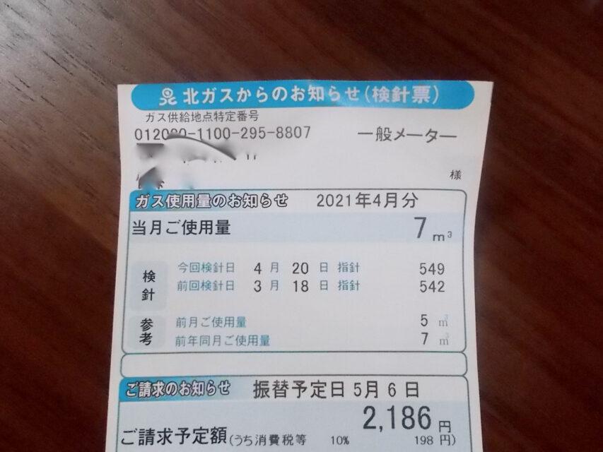 北海道ガス,ガス料金