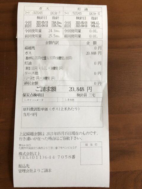 【株式会社江上】のガス料金