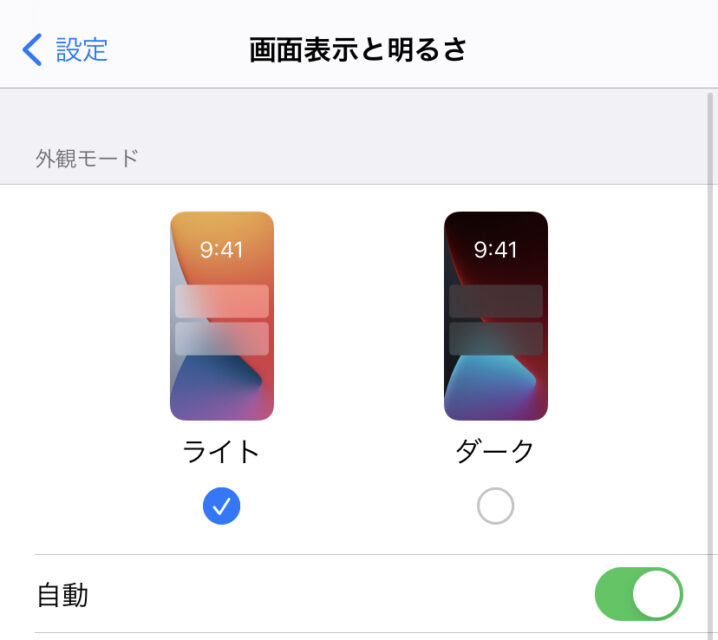 iPhone,ライトモード,Gmail