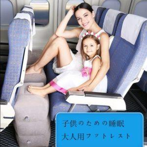 飛行機,エアクッション,子供ベッド
