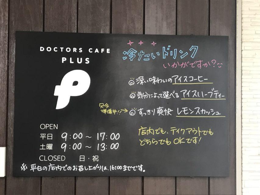 ドクターズカフェプラス,営業時間