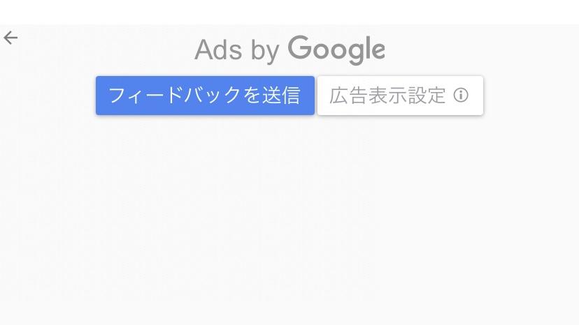 広告 フィードバックを送信