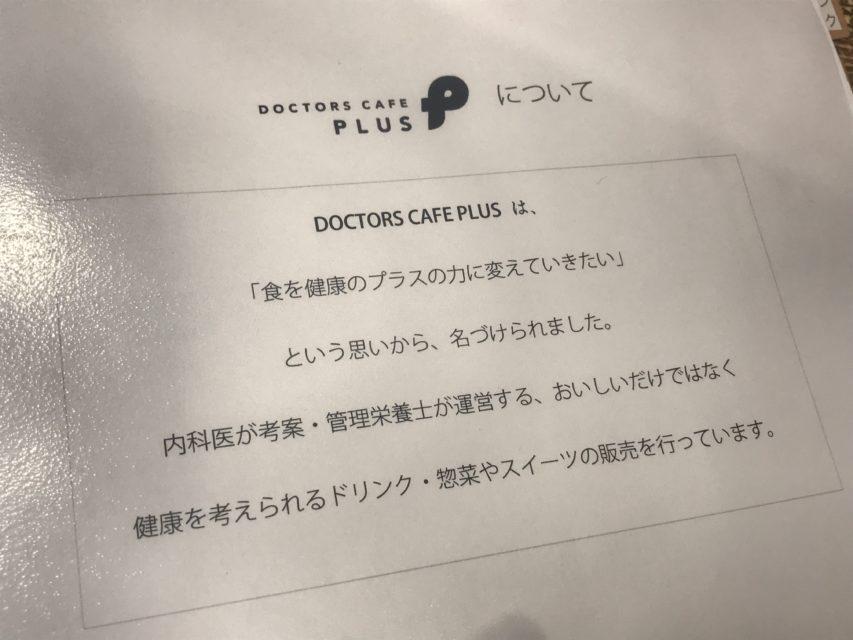 ドクターズカフェプラス,沼津