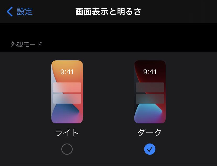 iPhone,ダークモード,Gmail