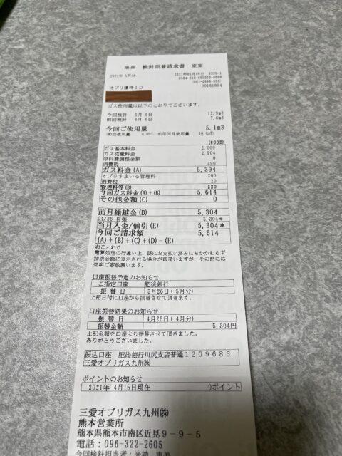三愛オブリガス九州株式会社,ガス検針票