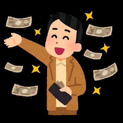 一般人,お金配り,目的