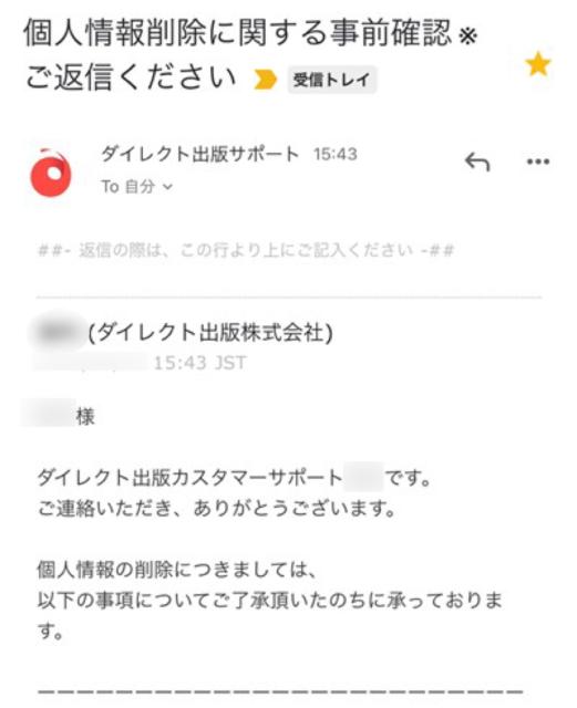 ダイレクト出版,個人情報削除に関する事前確認,返信