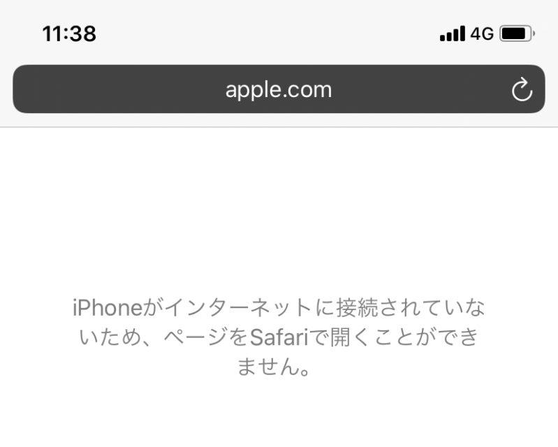 Safari,インターネットに接続されない