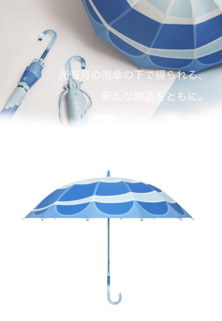 sky 傘 究極
