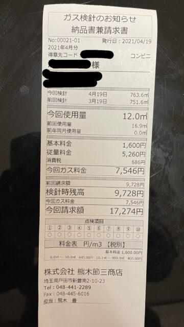 【熊木節三商店】のガス料金