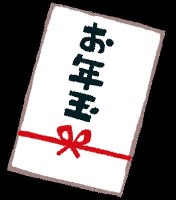 前澤,お年玉プレゼント