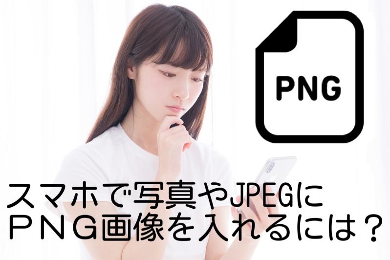 スマホ 写真 PNG 挿入