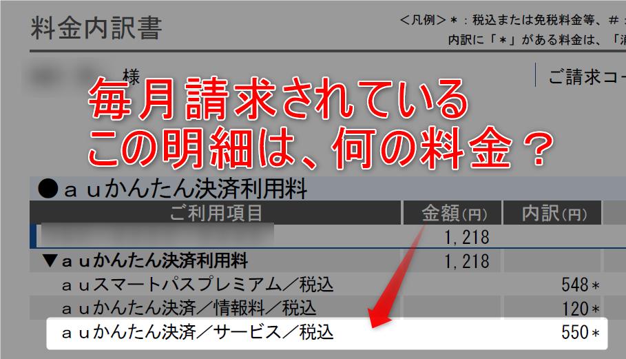 auかんたん決済/サービス,550円,何の料金