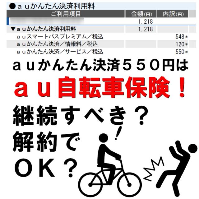 auかんたん決済,au自転車保険,継続,解約