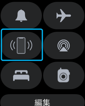 AppleWatch iPhone呼び出し アイコン