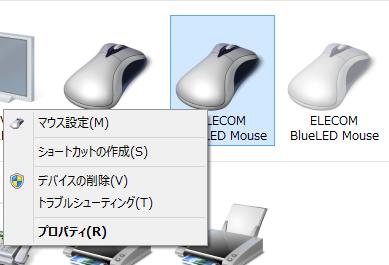 Bluetoothマウス,デバイスの削除
