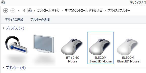 デバイスとプリンターの表示,Bluetoothマウス