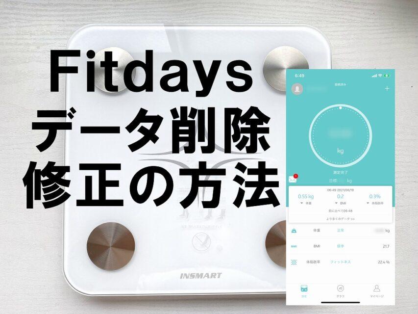 fitdays,データ削除