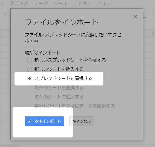 エクセル,Googleスプレッドシート,変換,インポート
