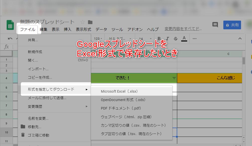 Googleスプレッドシート,エクセル,保存