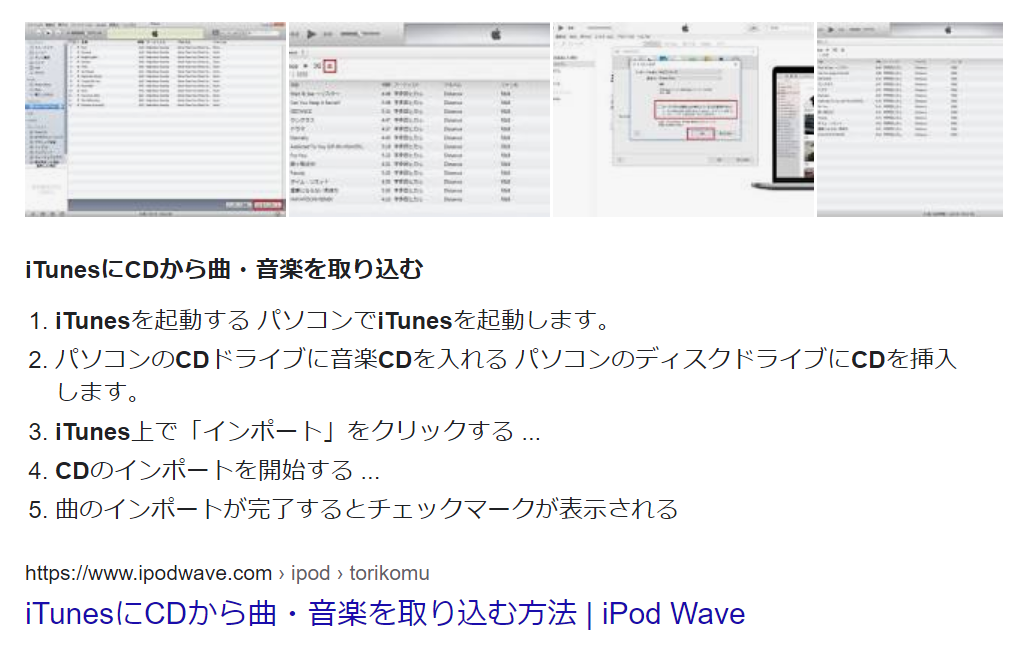 iTunes,CD,インストール