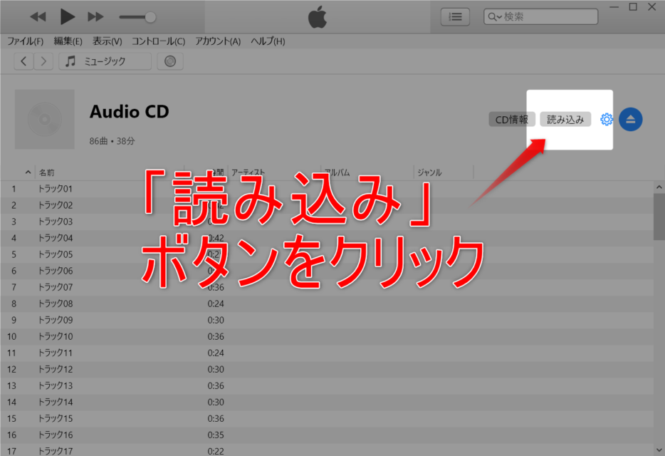 iTunes,CD,インポート,どこ
