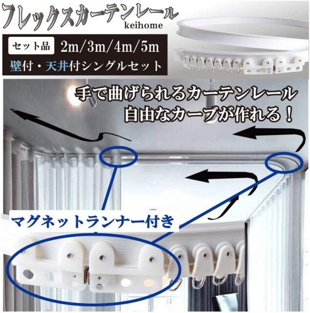 天井付けカーテンレール