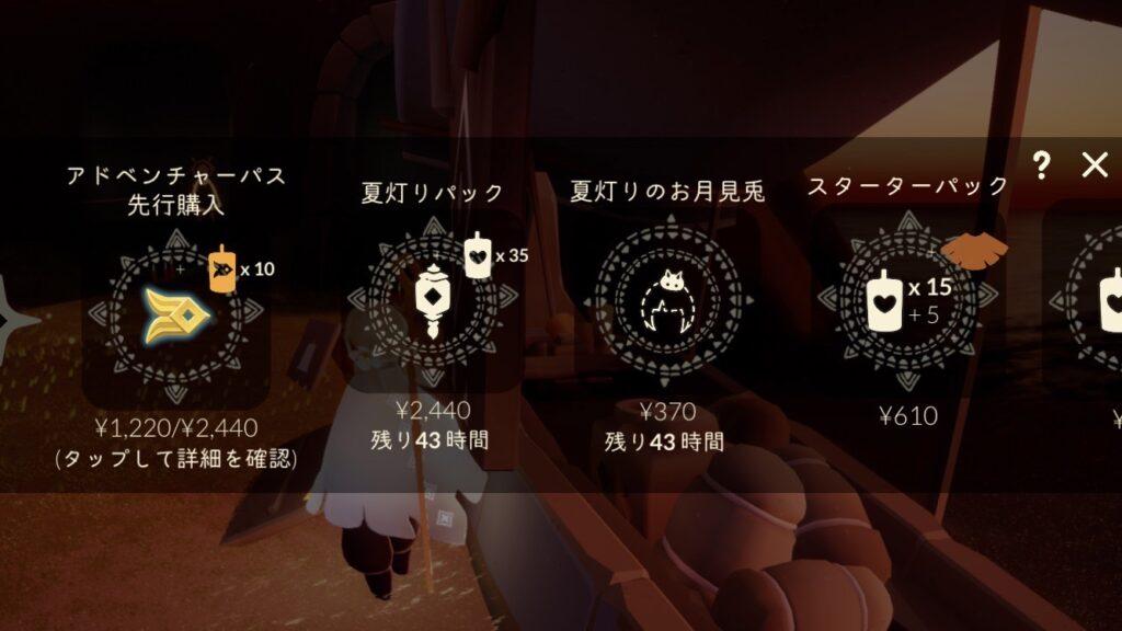 sky ランタン 値段 2440円