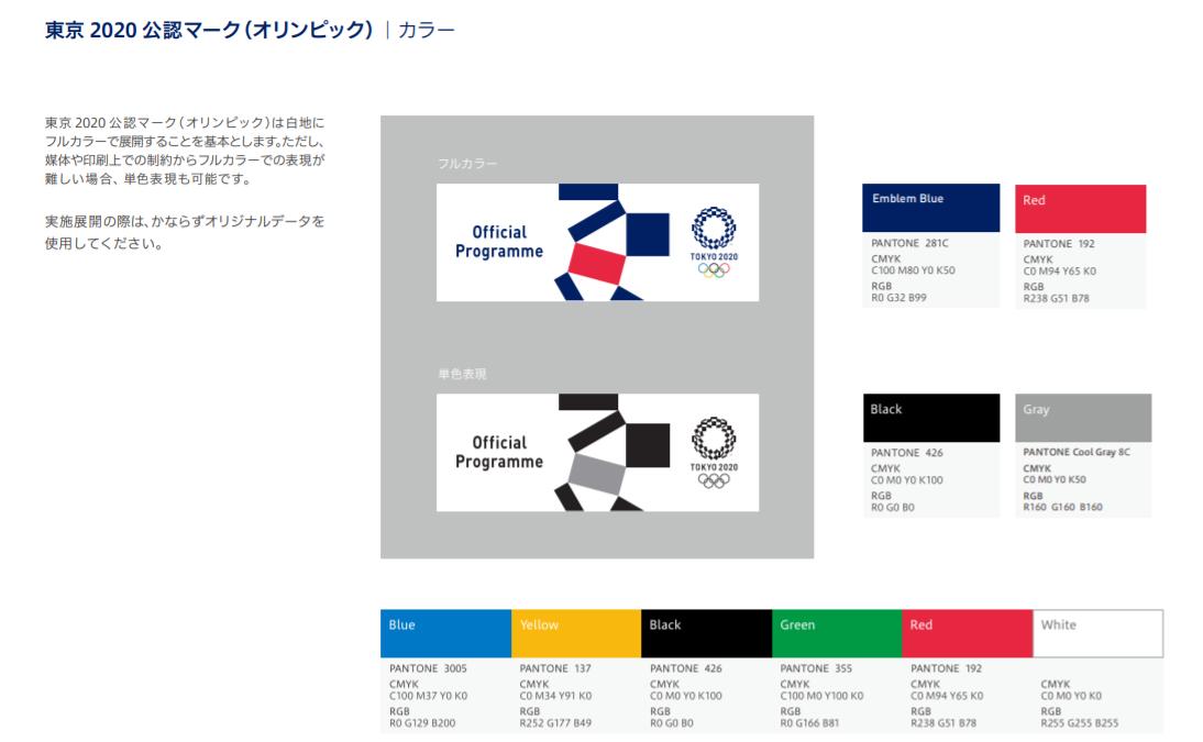 東京2020,青,カラーコード