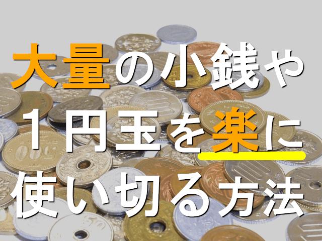 大量の小銭や1円玉を楽に使い切る方法