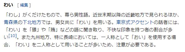 wiki,わい